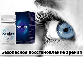 Oculax – meilleure vue - Amazon – site officiel – composition